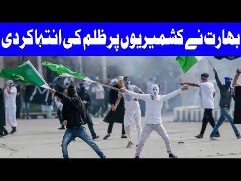 Bharat Nay Kashmir Main Zulm Ki Har Had Paar Kar Di - 20 June 2018 - Dunya News