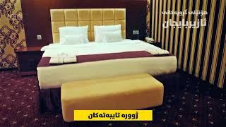 Azeribaijan Hotel Groups ( Zerin Travel )