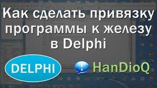 Привязка программы к железу Delphi. Часть 1