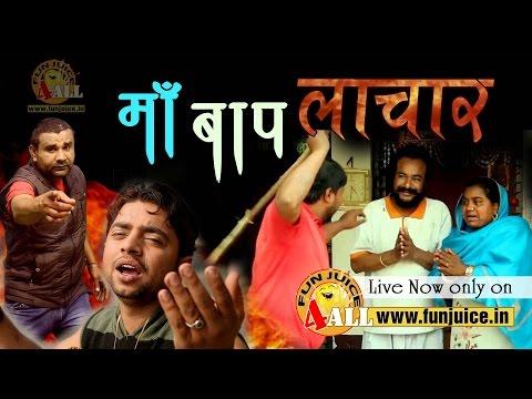 New Haryanvi Song | माँ बाप लाचार Maa Baap Lachaar॥Joni Paruthi, Rajesh Madina, DG