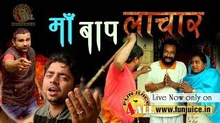 माँ बाप लाचार Maa Baap Lachaar॥Joni Paruthi, Rajesh Madina, DG