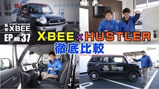 【三木スズキ】待望の人気車種XBEE(クロスビー)とハスラーを徹底比較!