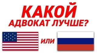Какой адвокат лучше американец или русскоговорящий?