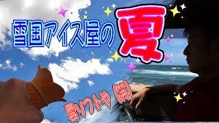 イメージ動画 雪国アイス屋の夏(イメージ)summer end  動画サムネイル