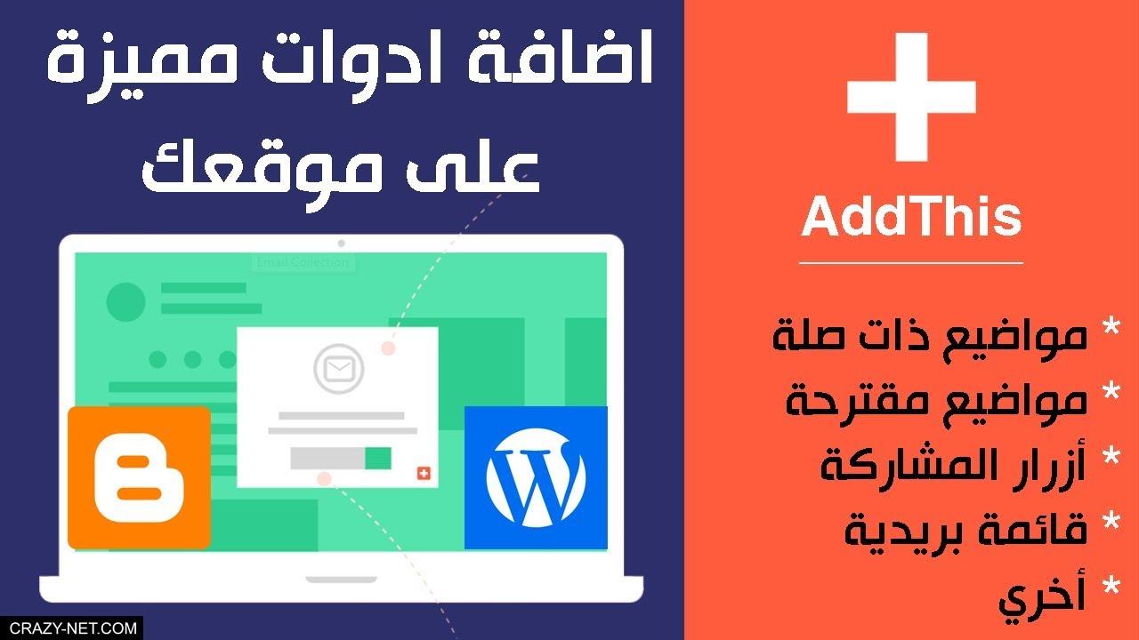 شرح موقع AddThis الذي يتيح لك اضافة ادوات مميزة على موقعك blogger و WordPress