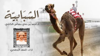 أسعد البطحري - الشبابية لـ أحمد علي بنواس الكتبي | 2020 HD