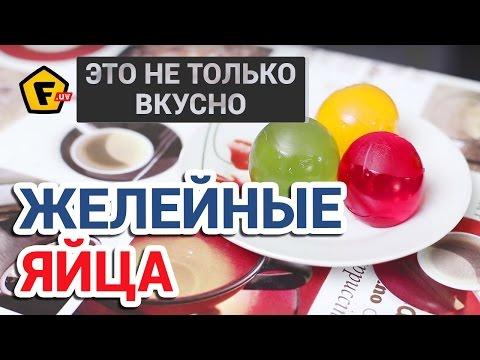 ☘ КАК СДЕЛАТЬ ЖЕЛЕ В ЯЙЦЕ ✔ сладкие яйца от F.DIY