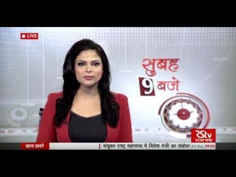 Hindi News Bulletin | हिंदी समाचार बुलेटिन – Sept 24, 2017 (9 am)
