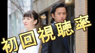 グッドパートナー 無敵の弁護士>竹野内主演の弁護士ドラマ 初回視聴率1...
