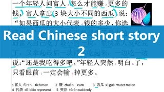 The best choice 最好的选择 Chinese Short Stories NO 2 | Chinese Reading and Listening