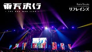 【「リフレインズ」Live Video】Rain Drops ファーストワンマンライブ『雨天決行』<For J-LODlive>