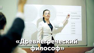Открытый урок «Древнегреческий философ». Печникова Виктория Сергеевна