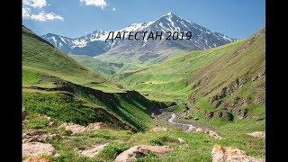 Дагестан 2019 трейлер