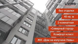 Приемка квартиры в ЖК «Дом на излучине Невы». Застройщик «Северный Город»