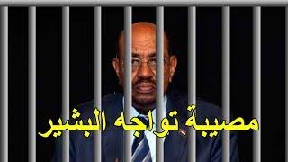 تطورات جديدة بشأن عمر البشير   اخبار السودان اليوم