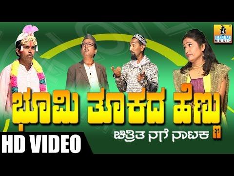 Bhumi Thukada Hennu - Kannada Comedy Drama.