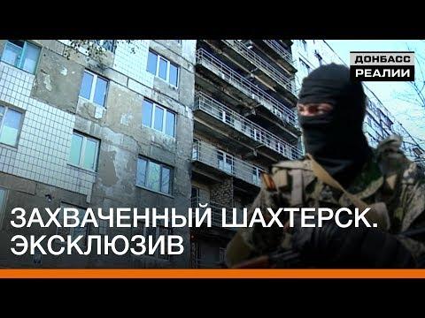 Как живет захваченный Шахтерск? Эксклюзив | Донбасc Реалии