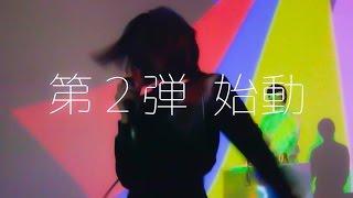 島ゆいか(ex.可憐Girl's)と飯田來麗(ex.さくら学院)による音楽プロジェ...