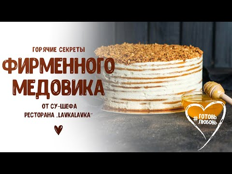 Секреты фирменного медовика от шеф-повара ресторана «LavkaLavka» / #ГотовьЛюбовь, выпуск 5