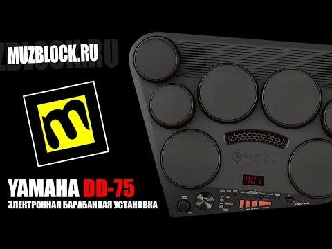 Yamaha DD-75, электрон...