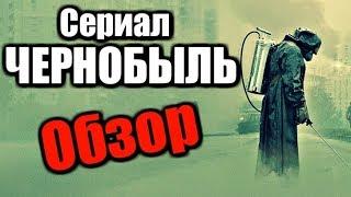 ЧЕРНОБЫЛЬ (Мини-сериал от HBO) - Обзор