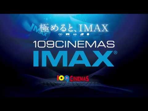 Imaxとは 普通の映画との違いは 一度は観るべきimaxの魅力を解説 いちとせライブラリィ