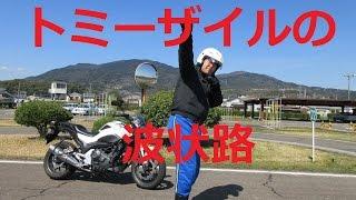 佐賀で人気のバイクインストラクタートミーの波状路