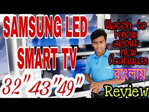 """Samsung LED Smart TV 32"""", 43"""", 49"""" review and Details in Bangla"""