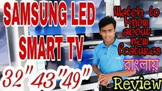 "Samsung LED Smart TV 32"", 43"", 49"" review and Details in Bangla"