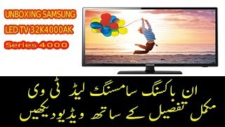 Unboxing Samsung 32K4000 HD smart LED TV series 4 In Pakistan (Urdu Hindi)