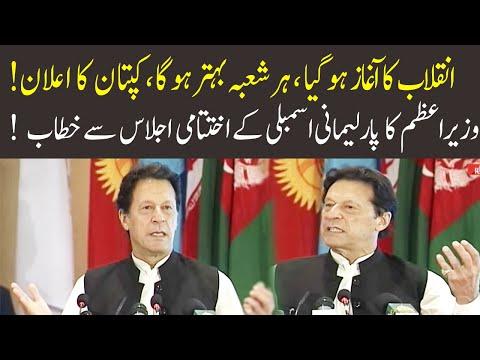 PM Imran Khan speech today in Islamabad   02 June 2021   92NewsHD thumbnail