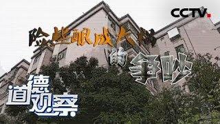 《道德观察(日播版)》 20190517 险些酿成大祸的争吵| CCTV社会与法