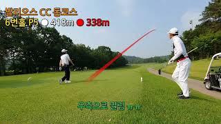 [골프보감 아마추어 라운딩] 발리오스cc 동코스 6번-…