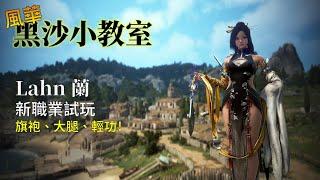 【風華】黑色沙漠新職業「蘭」試玩──旗袍、大腿、輕功?! BDO Lahn 16th new character(KR)