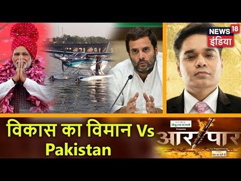 Aar Paar | विकास का विमान Vs Pakistan | मोदी के 'सी प्लेन' पर Congress परेशान  | News18 India
