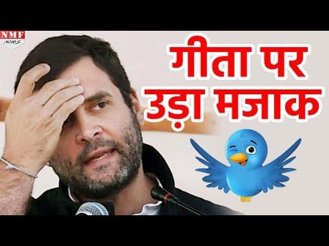 Geeta वाले बयान पर Rahul Gandhi का Twitter पर जमकर उड़ रहा है मजाक