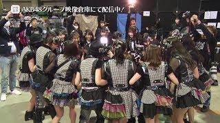 本日よりAKB48グループ映像倉庫にて配信が開始された「2020年1月19日 SKE48選抜メンバーコンサート~私たちってソーユートコあるよね?~ 活動記録」の冒頭部分を ...