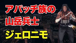 【Fate/GO 考察】アパッチ族の山岳兵士「ジェロニモ」