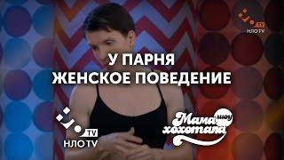 У Парня Женское Поведение | Мамахохотала | НЛО TV