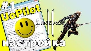 как пользоваться кликером UoPilot