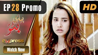 Pakistani Drama | Piyari Bittu - Episode 28 Promo | Express Entertainment Dramas | Sania Saeed