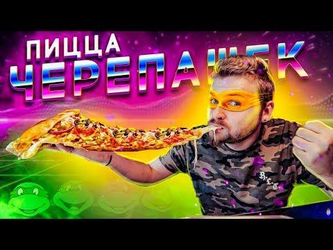 Пицца как у Черепашек-Ниндзя / Жареные гвозди / Пицца 84 сыра / Krang Pizza
