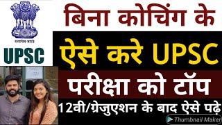 How to Start UPSC Prepration without Coaching   Bina Coaching UPSC ki taiyari kaise kare   ONLY UPSC