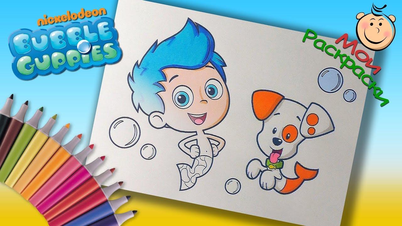Гуппи и пузырики Раскраски для Детей. Раскраска Гил и ...