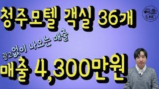 모텔매매 청주모텔매물로 객실36개 광고없이 매출 4,3…