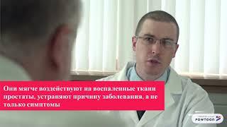 видео Помогает ли Мастер Мен от простатита?