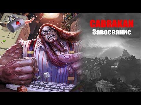 видео: generic smite: Завоевание (casual) - cabrakan/Кабракан Соло. season 4.
