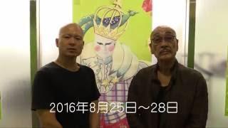 あうるすぽっと+大駱駝艦プロデュース 『はだかの王様』 2016年8月25日...