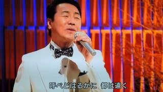 五木ひろし - 千曲川