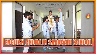 ENGLISH CHORA IN SARKAARI SCHOOL || NISHANT CHATURVEDI